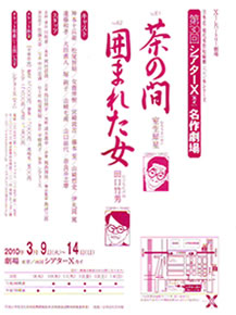 劇場シアターx 多和田葉子